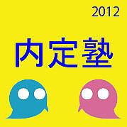 【内定塾大阪校】★2012卒生用★