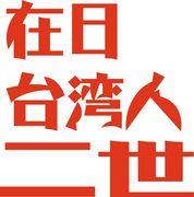 在日台湾人二世
