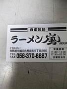 ラーメン嵐 -ARASHI-