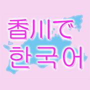 香川で韓国語
