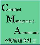 CMA(公認管理会計士)