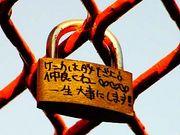 湘南平の南京錠