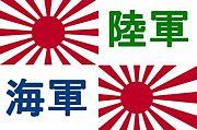 日本帝國陸軍・海軍