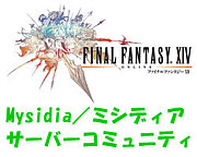 FF14 Mysidia/ミシディア鯖