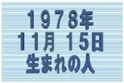 1978年11月15日生まれ