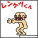 mixiアプリ「レンケツくん」