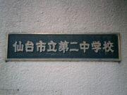 仙台市立第二中学校S50年代卒業