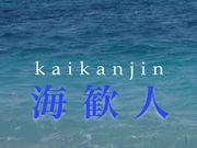 もし、東京湾の水がきれいなら