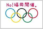 福岡五輪招致に反対してました