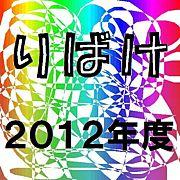東京大学理学部化学科 2012