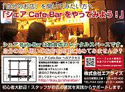 仙台シェアCafe