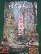 飛騨高山から奈良まで歩こう!