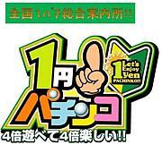 ☆☆1円パチンコ総合案内所☆☆
