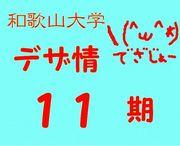 和大11期デザ情の会!