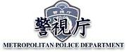 警視庁(警察統括本部)