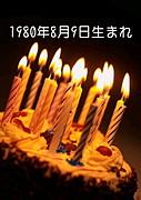 1980年8月9日生まれ