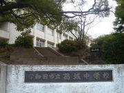 岸和田市立葛城中学校卒業生