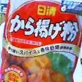 好きスキ☆日清から揚げ粉
