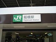 (仮)船橋杯!!