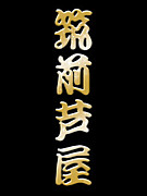 芦屋サンバッッヾ(=^▽^=)ノ