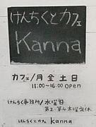 けんちくとカフェ kanna