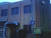 久国幼稚園