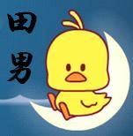 田男会〜チキン風味〜