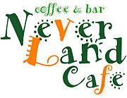 ネバーランドカフェ