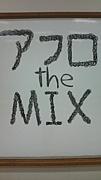 アフロ the MIX