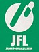 旧JFL (Japan Football League)