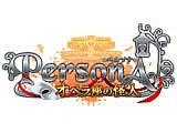 PersonA〜オペラ座の怪人〜