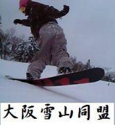 大阪雪山同盟