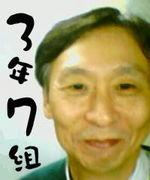 元3-7生(池本)