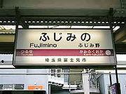 東武東上線 ふじみ野駅
