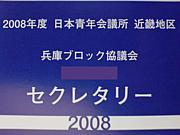 兵庫BCセク同盟2008