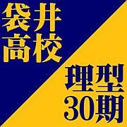袋井高校☆理型クラス☆30期