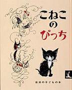 ねこねここねこ 猫の絵本