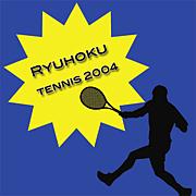 2004年卒流北女子テニス部