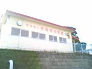 招魂塚幼稚園