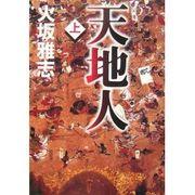 2009年NHK大河ドラマ『天地人』