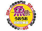 魚魚新橋総本店