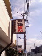 川崎の塚越歯科Love
