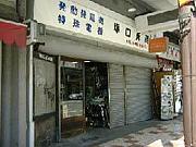 塚口勇商店