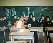 ★狐山軍団★