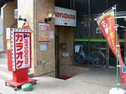 JOYSOUND High円寺店
