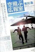 空飛ぶ広報室(TBSドラマ)