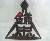 益田市立鎌手中学校