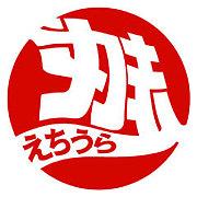 〜2011.1.15えちうらZepp〜
