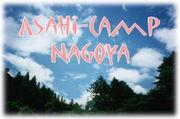 アサヒキャンプ名古屋を語る