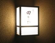 函館天ぷら田澤